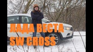 Путешествие на ЛАДА ВЕСТА УНИВЕРСАЛ КРОСС Lada Vesta SW CROSS зимний тест АВТОПАНОРАМЫ смотреть
