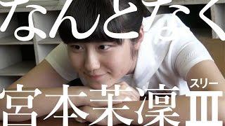 宮本茉凜。未公開の動画をなんとなく集めました。 アイドルネッサンスオ...