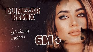 DJ Nezar Ft. Lama Shreif - Helfatly Remix / لمى شريف - حلفتلي