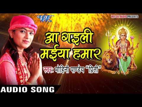 Mohini Pandey का सबसे हिट माता भजन - Aa Gaili Maiya Ji Hamar - Biraji Matarani - Bhojpuri Devi Geet