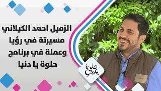 الزميل احمد الكيلاني - مسيرتة في رؤيا وعملة في برنامج حلوة يا دنيا