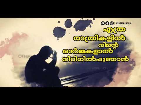 Ethra Rathrikalil Ninte Ormakalal ||Malayalam Whatsapp Status