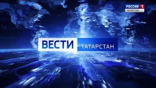 Вести - Татарстан (18.06.21 21:45)