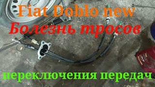 Fiat Doblo yangi, kasallik uzatish kabel va ularning almashtirish