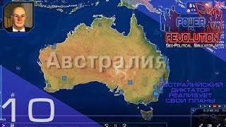 Power & Revolution  — #10 Ужасное убийство, премьера снова любят [Австралийский диктатор]