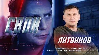 """""""СВОИ"""". Литвинов"""