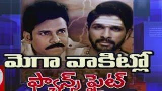 Pawan Kalyan Fans Vs Allu Arjun Fans - TV9