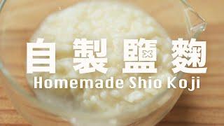 【Eng Sub】自製鹽麴 萬用發酵調味料  How to make Shio Koji (Japanese Seasonings)