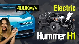Tesla Model 3 в пролете, Hummer H1 для Шварценеггера, КРАЖА дизельгейтных авто - VN e124