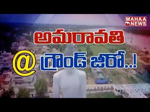 Ground Report on AP Capital Amaravati | Amaravati @ Ground Zero | Mahaa News