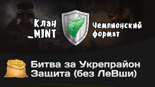 Битва за Укрепрайон - КОРМ2 vs _MINT (Без Левши)