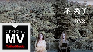 By2【不哭了 No More Tears】官方完整版 MV(專輯:MY 遊樂園) thumbnail
