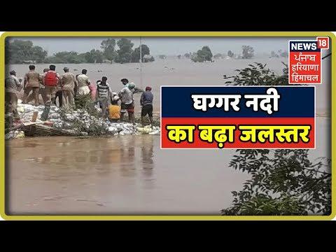 घग्गर नदी का बढ़ा जलस्तर, हरियाणा से लेकर पंजाब तक बढ़ी किसानों की चिंता | Punjab Flood News
