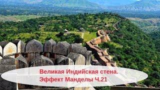 Есть Великая Индийская Стена и Пик Путина! Вы это знали? Эффект Манделы - примеры в  России. Ч 21