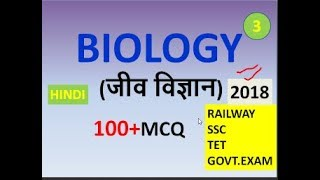 General Science Quiz in Hindi BIOLOGY(जीव विज्ञान) (Railway/SSC/TET/Govt.Exams)