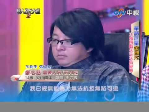 鄭心慈 - 需要人陪 20121118 (25分)