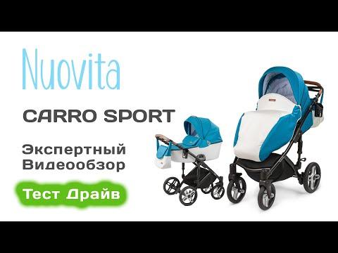Nuovita Carro Sport коляска 2 в 1 выбираем с экспертом на Тест Драйве