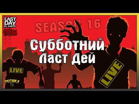 СТРИМ ЛАСТ ДЕЙ! СЕЗОН 16: ЖАТВА И ЛАБОРАТОРИЯ ГЕНЕЗИС! - Last Day on Earth: Survival - Видео онлайн