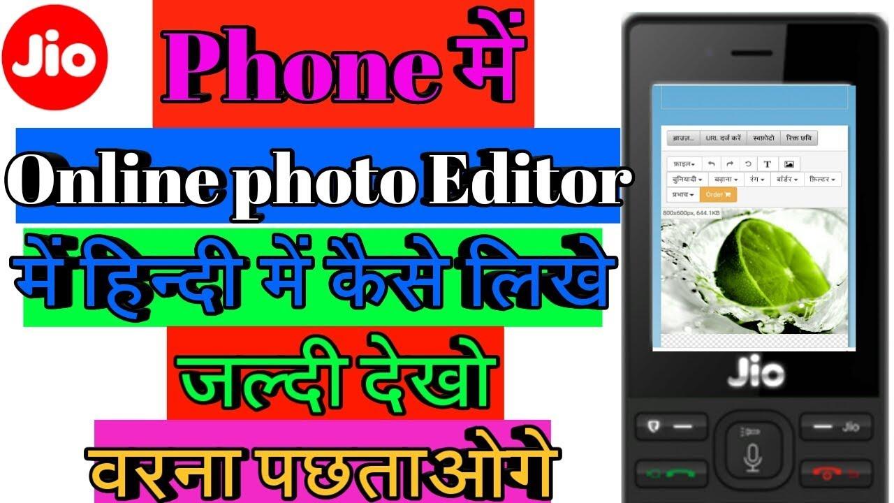 Jio photo editor online