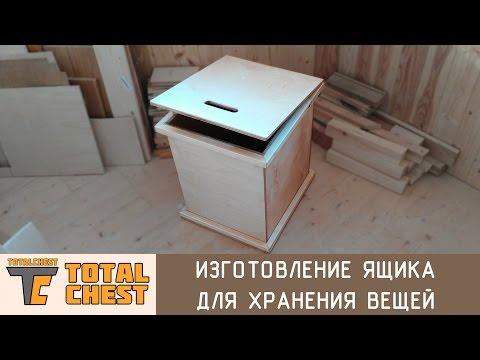 Изготовление ящика для хранения вещей / Making a storage box