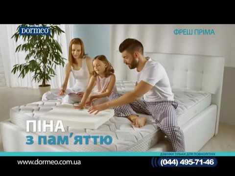 Промокоды Дормео
