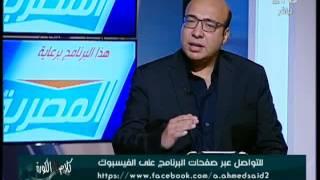الناقد الرياضى خالد طلعت : العهد اللبنانى ليس الفريق القوى الذى يهز الزمالك رغم الخلافات