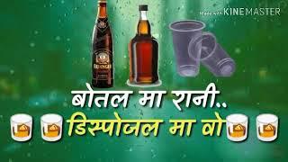 Botal MA Rani disposal ma o cg remix by Lokesh Dhamde