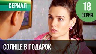 ▶️ Солнце в подарок 18 серия   Сериал / 2015 / Мелодрама