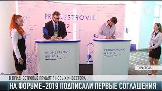 В Приднестровье - 4 новых инвестора