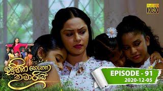 Sihina Genena Kumariye | Episode 91 | 2020-12-05 Thumbnail