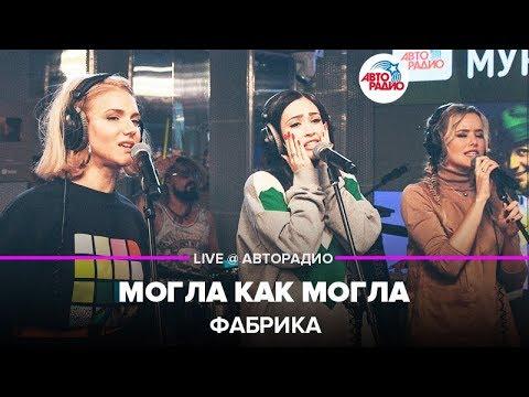 🅰️ Фабрика - Могла Как Могла (LIVE @ Авторадио)