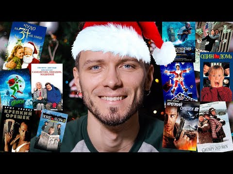 ТОП ТРИ #2: Лучшие Новогодние Фильмы Которых Ты не Видел