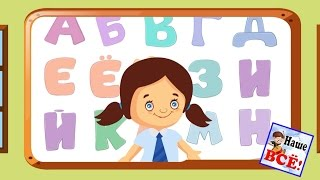 Запоминай-ка АЛФАВИТ. Мульт-песенка видео для детей/ Russian alphabet song. Наше всё!