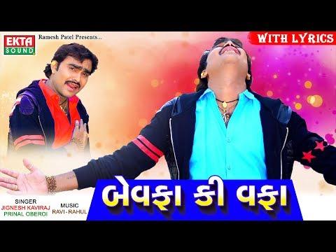 Bewafaa Ki Wafaa || Full Song With Lyrics || Jignesh Kaviraj