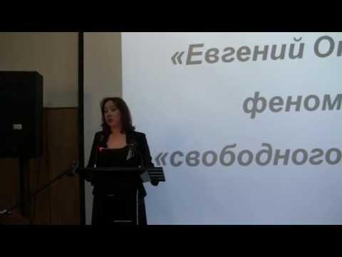 """Карпушкина Л.А. «Евгений Онегин»: феномен """"свободного романа"""""""