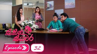 Sithin Siyawara | Episode 32 - (2018-06-11) | ITN Thumbnail