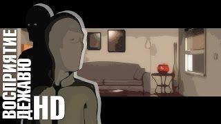 Восприятие Дежавю: Анимационный фильм | HD