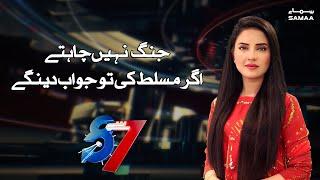 7 Se 8 | SAMAA TV | 27 October 2020