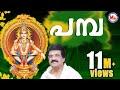 പമ്പ | Pamba | Super Hit Ayyappa Songs | M G Sreekumar Ayyappa Devotional Songs |GireeshPuthenchery