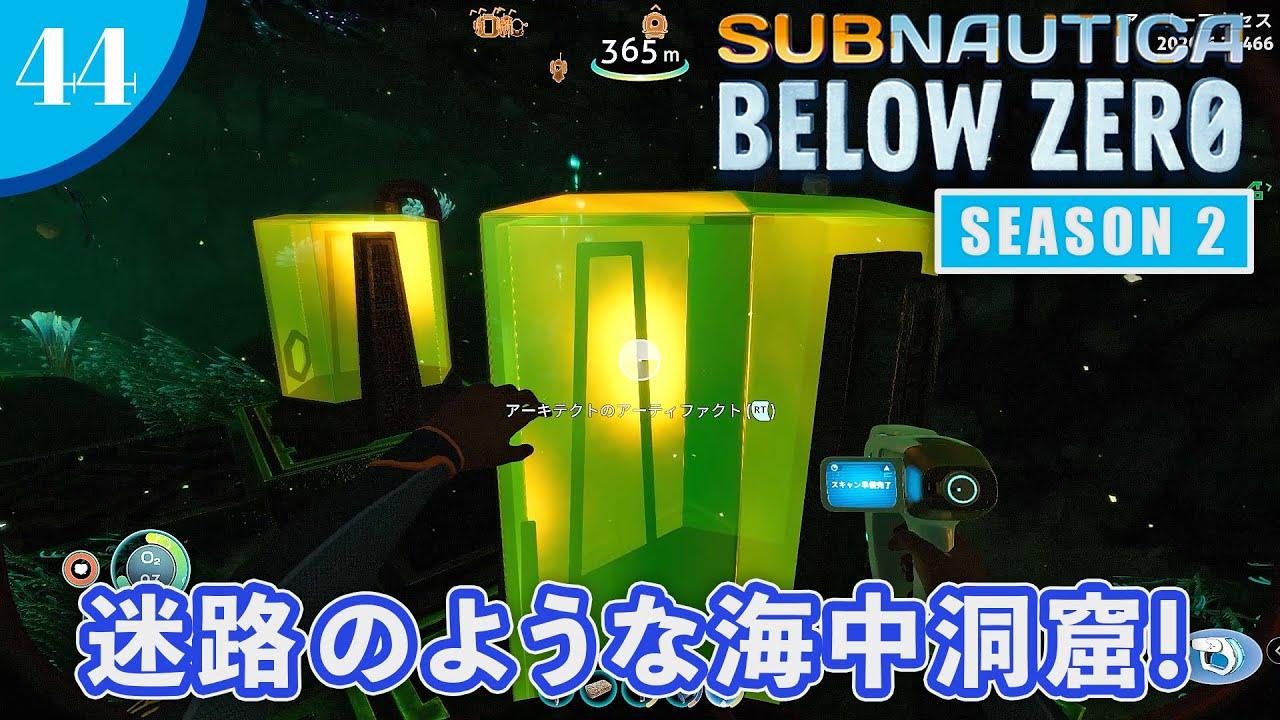 【Subnautica:Below Zero】#44 美しく、迷路のように複雑な海中洞窟!【シーズン2】