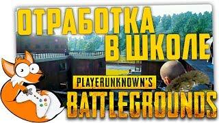 ЛЕТНЯЯ ОТРАБОТКА В ШКОЛЕ! ВОЙНА ПРОТИВ ЧИТЕРОВ! - Battlegrounds