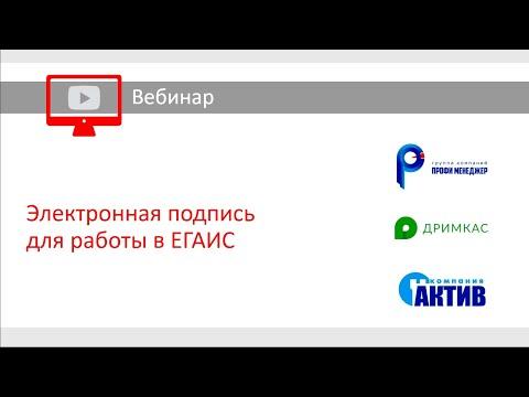 Вебинар «Электронная подпись для работы в ЕГАИС»