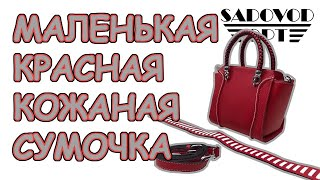 Обзор: маленькая красная кожаная сумочка с рынка Садовод | Маша Копытина [sadovodopt]