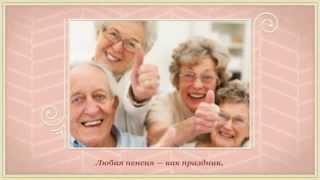 Поздравления на пенсию, Видеооткрытка