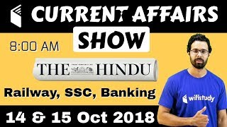 8:00 AM - Daily Current Affairs 14 & 15 Oct 2018 | UPSC, SSC, RBI, SBI, IBPS, Railway, KVS, Police