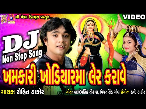 Khamkari  Khodal Maa Ler Karave   Nonstop    Rohit Thakor    Super Hit devotional video   