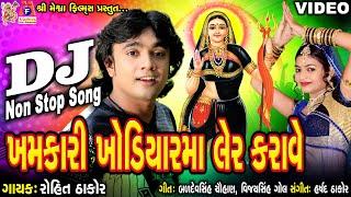 Khodiyar Ma Na Garba Rohit Thakor Khamkari Khodiyar Ma Ler Karave DJ Non Stop Garba