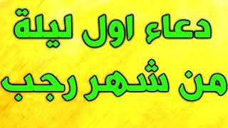 دعاء اول ليلة من شهر رجب مكرر لقضاء الحوائج - ادعية شهر رجب