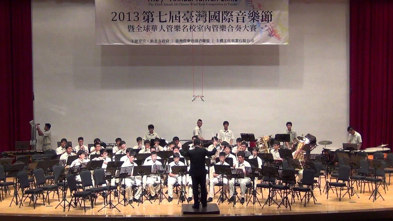 20130420全球華人管樂名校音樂比賽-建國中學(自選曲) - YouTube