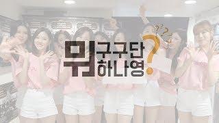 구구단(gugudan) 구구단뭐하나영? ep.20 - Stafaband